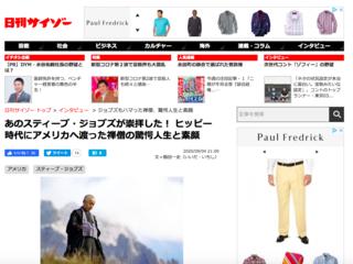 日刊サイゾー.png