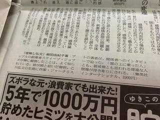 読売新聞 6/28