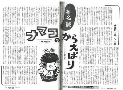 『アメリカン・スーパー・ダイエット』椎名誠・書評1.jpg