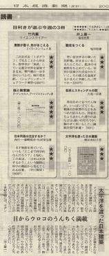『太平洋を渡った日本建築』