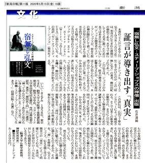 新潟日報/20200515.jpg