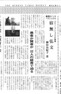 週刊仏教タイムス 20200521.jpg