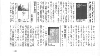 週刊文春 20200604.jpg