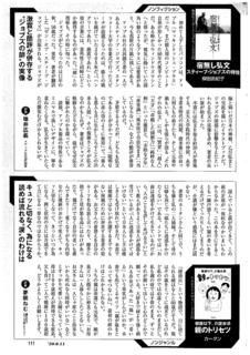 週刊新潮 06.04.jpg